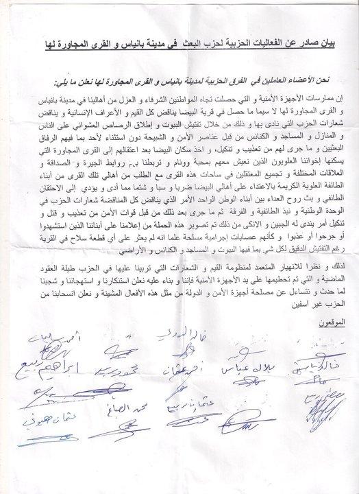 Banyas Baath resignations