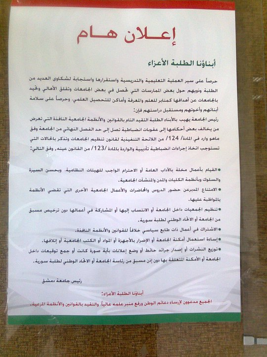 Damascus University Notice warning against protests